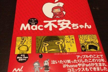 Mac不安ちゃんが本になったよ!
