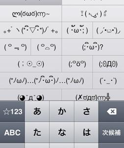 iPhone、iPadで顔文字を辞書に追加する時のTips