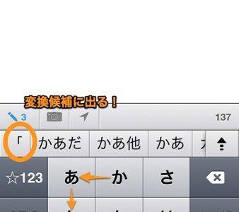 iOSでカッコを出すTips