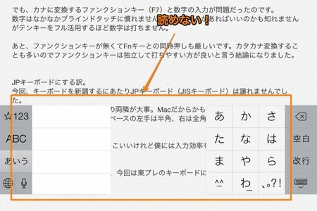 iPadの分割メモを動かすTips