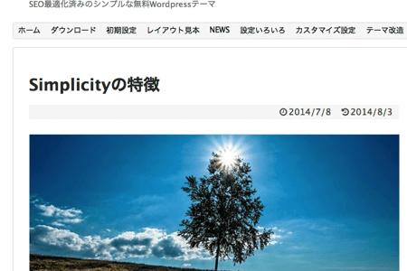 WordPressのテーマを「Simplicity」に変更しました!最高だ!