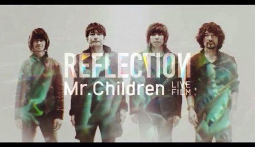 Mr.Childrenの新しい方向「REFLECTION」