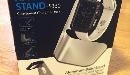 AppleWatchの充電スタンドを買ったぞ!