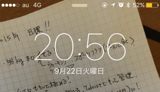 iOS9の低電力モード!!