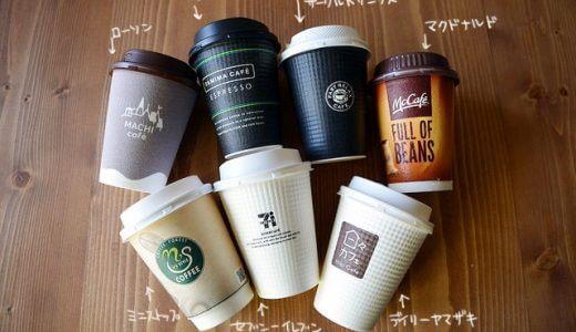 コンビニのコーヒーは朝は作り置きすべき!