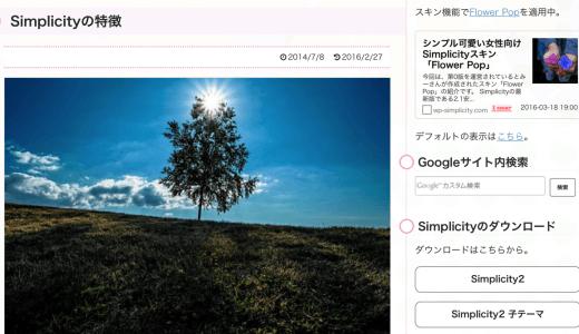 Simplicity2が出たよ!