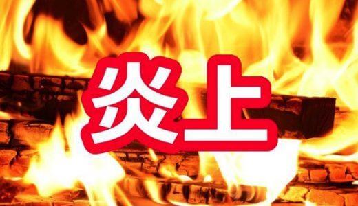 イケダハヤトにもう炎上の火種は無いよ。