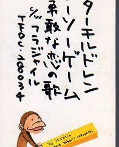 ミスチル桜井さんの作詞法