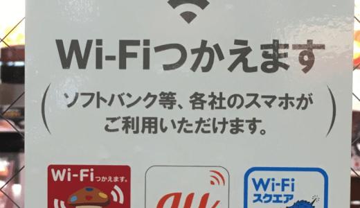 ドトールで無料Wifiが繋がった!(今更)