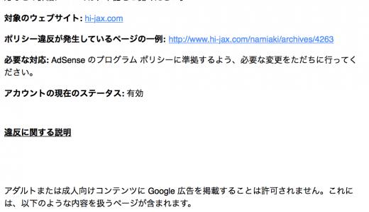 ついに来た!Google先生からの警告!