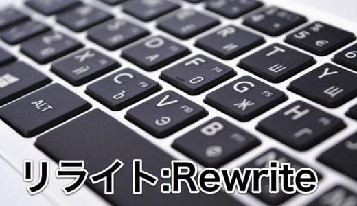 ブログネタに詰まった時は、自分の記事をリライトしよう!