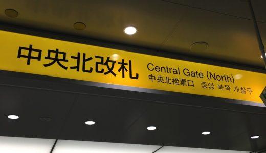 川崎駅「中央北口」誕生!!