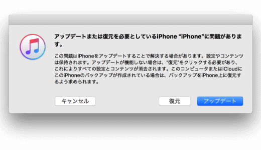 iPhoneをリカバリーモードへ!