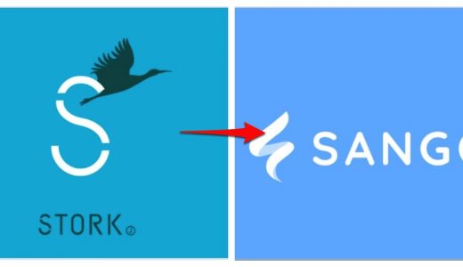 WordPressのテーマを「STORK」から「SANGO」に変更!