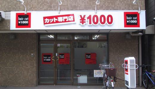 1000円カットに行ってきた!