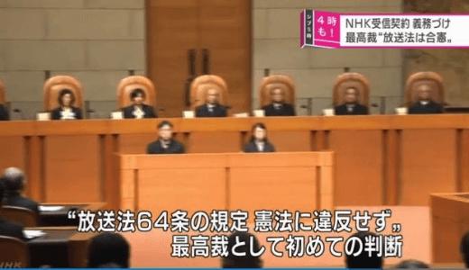 最高裁大法廷 NHK受信契約義務 「合憲」について