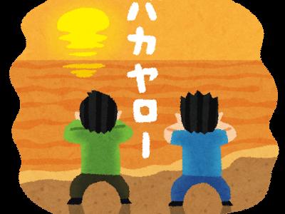 映画「バカヤロー!」でストレス発散!
