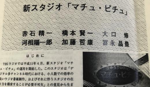 TBSラジオ、幻のスタジオ「マチュ・ピチュ」!
