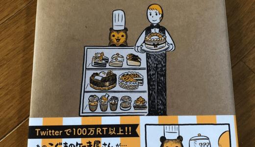 こぐまのケーキ屋さんが本になったよ!