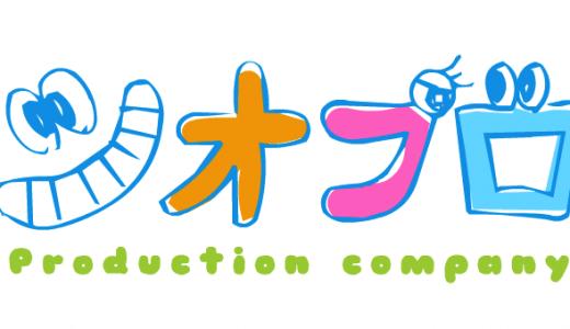 一番尖ってるテレビ制作会社「シオプロ」!!