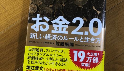 【書評】お金2.0 – 個人の価値が影響力を持つ経済へ