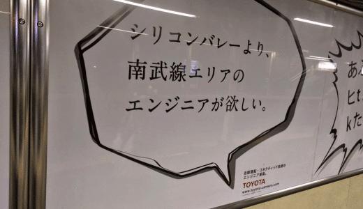 南武線は日本のシリコンバレー?