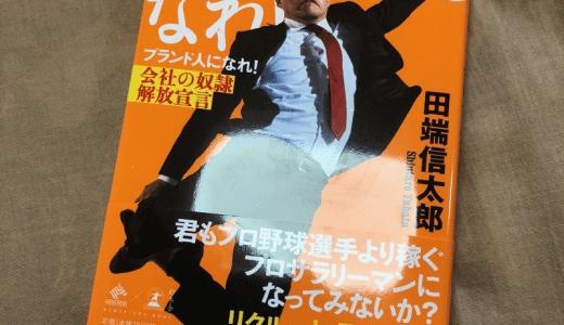 【書評】ブランド人になれ!-  田端信太郎の生き様