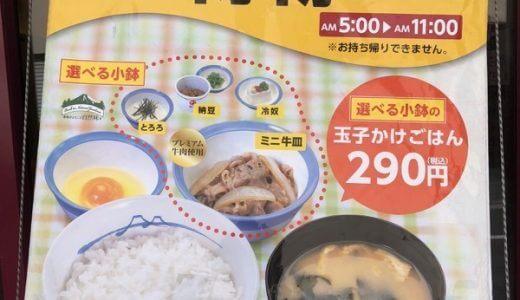 松屋で定番朝定食を食べている人への朗報!