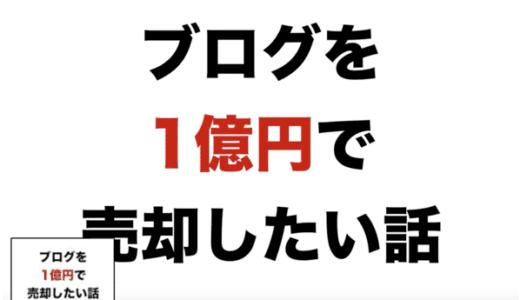 イケハヤ、ブログを1億円で売却だってよ
