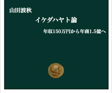 イケダハヤト論