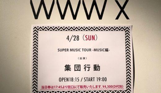 集団行動ライブレポ!SUPER MUSIC -MUSIC編-