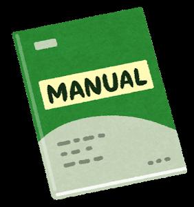 僕が手順書を作る訳-明文化された組織の発展