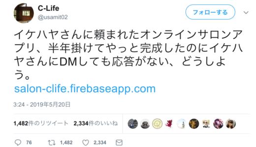 イケダハヤトとC-Lifeさんのアプリ開発未払い問題についてー契約の大事さ