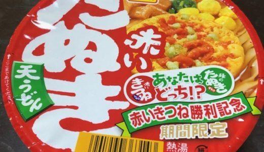 【食レポ】まさかのフュージョン?「赤いきつね」が売ってたよ!