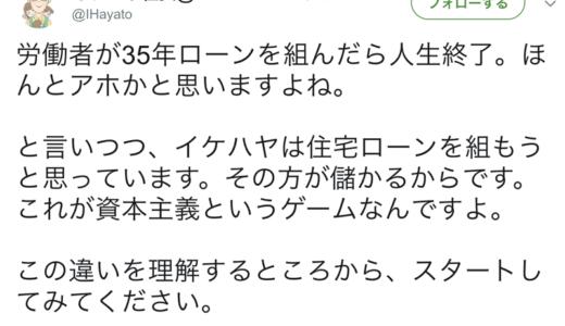 イケダハヤトさん、住宅ローン組むってよ