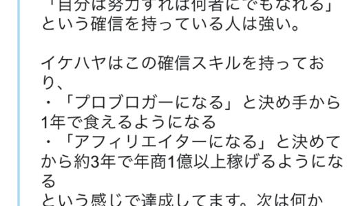 イケダハヤトは貧困か?ー彼は日本円で物を語っているか?