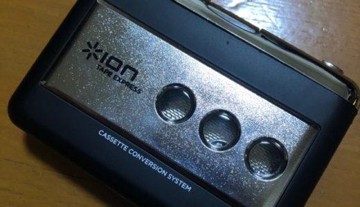 カセットテープをデジタル音源化!