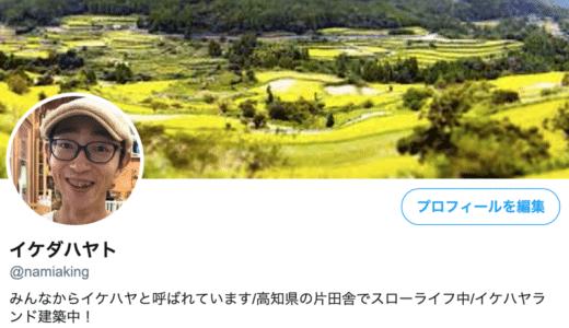自分の呼び方をイケハヤと言うイケダハヤト(池田隼人)氏