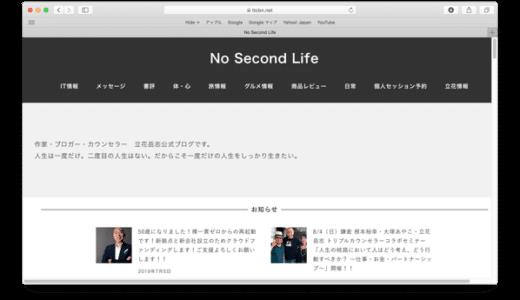 プロブロガー立花岳志さんのクラウドファウンディング、危険ではありませんか?