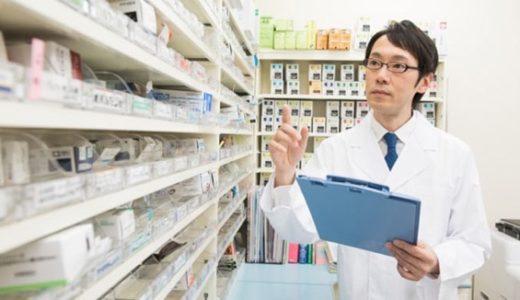 薬剤師さんていつまで必要なんだろう?