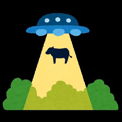 Ufo ushi