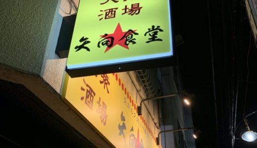 矢向食堂!安くて美味しいよ!