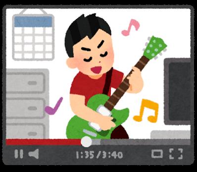 Video guitar hiitemita