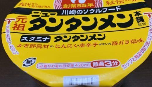 [食レポ]ニュータンタンのカップ麺が出たぞ!