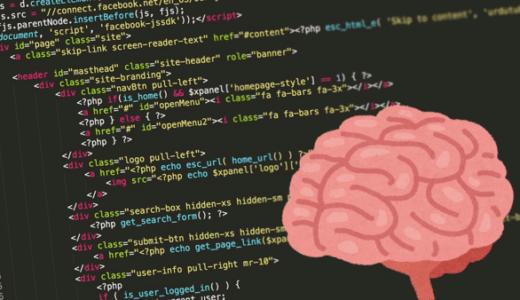 プログラム脳:仕様が伝わらない