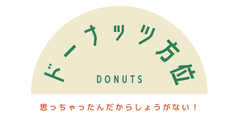 ドーナッツ方位