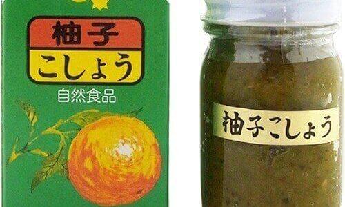 ネットでなんでも買える時代ー柚子胡椒の思い出